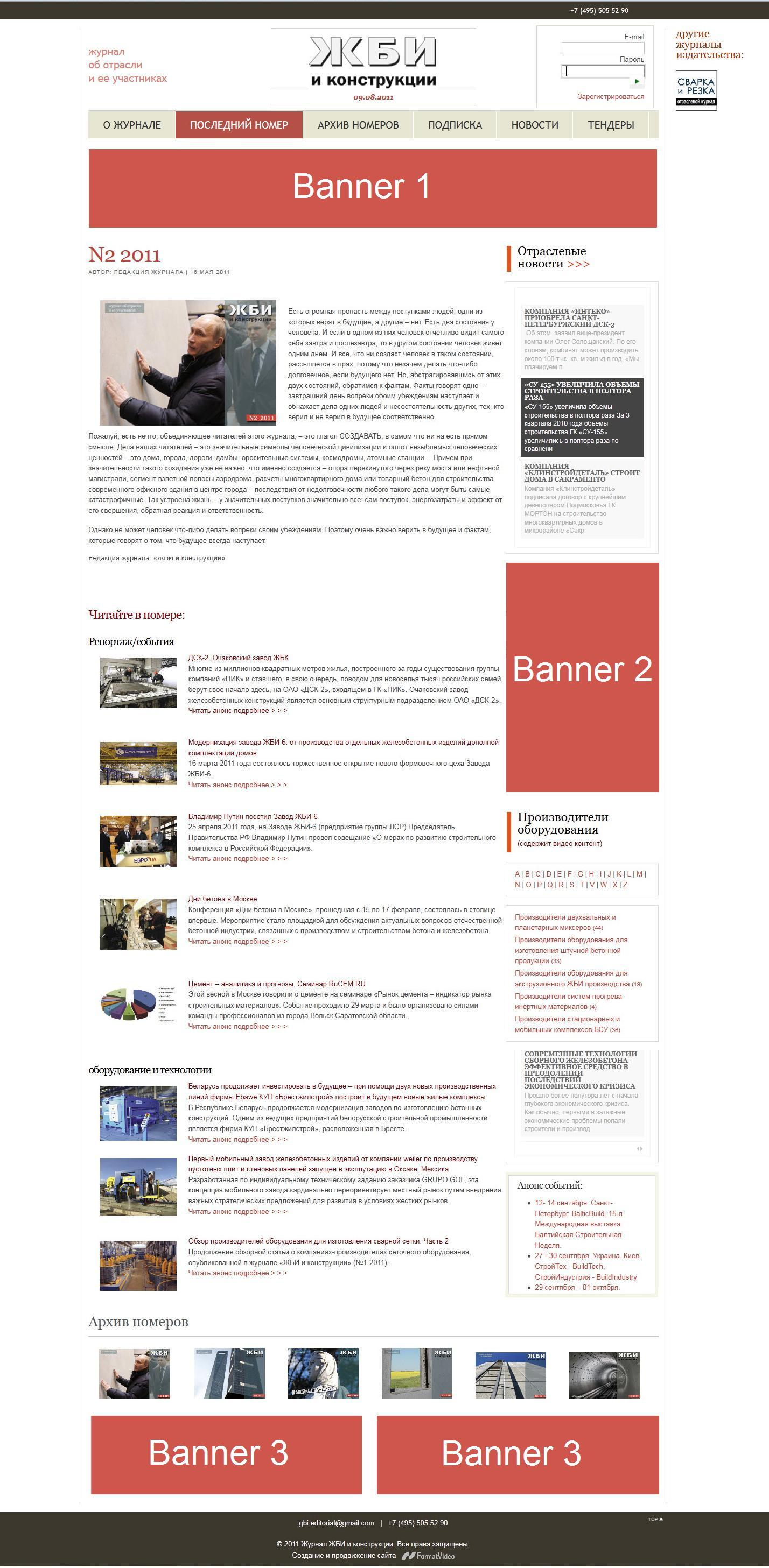 banner places on site of «Concrete goods and constructions» magazine